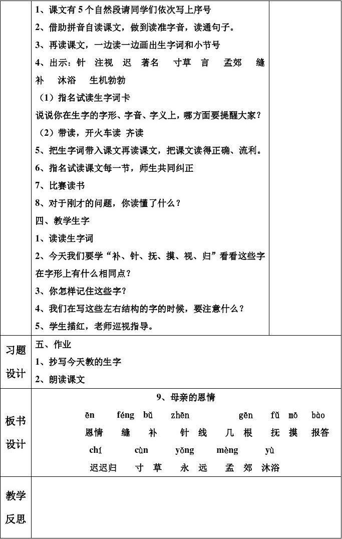 【完整打印版】苏教版年级二新知下册教案小学2怎么样语文小学图片