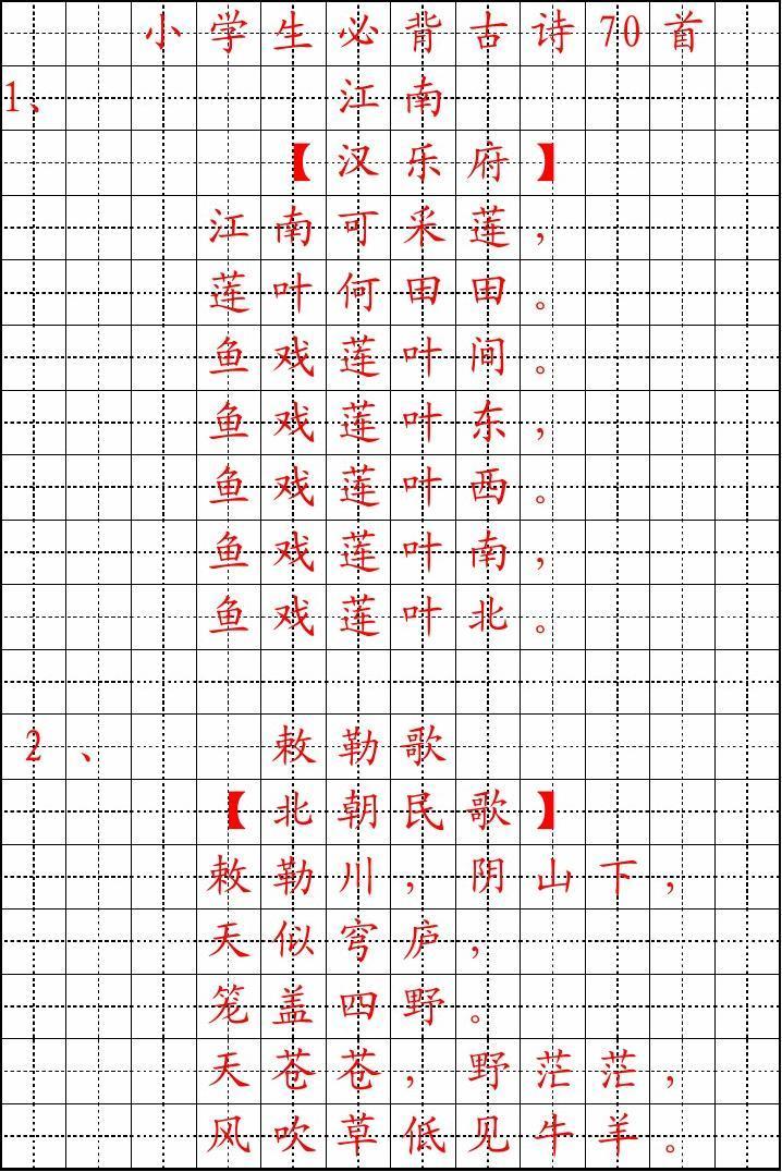 小学生必背楷书70首年级(古诗)视频教学街舞小学字帖四图片