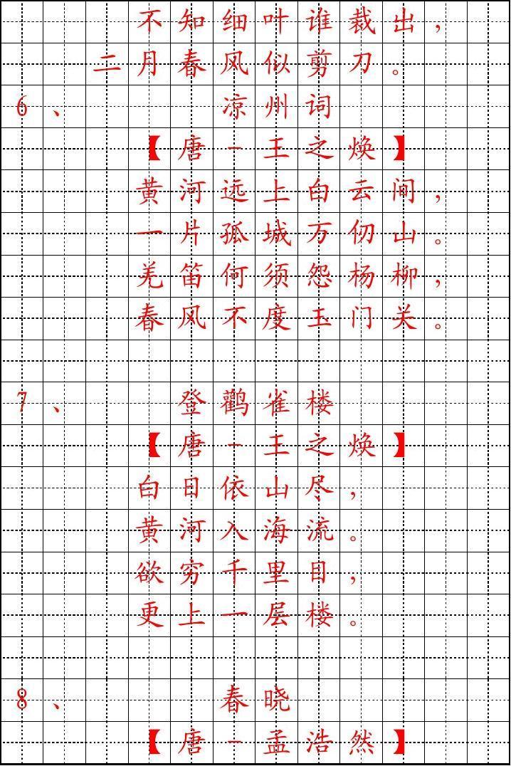 小学生必背概念70首字帖(上册)年级楷书古诗小学五图片