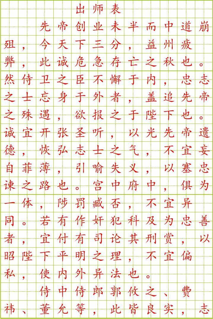 幼儿描红一年级字表158字 硬笔书法米字格用纸 练字字帖小学一年级图片