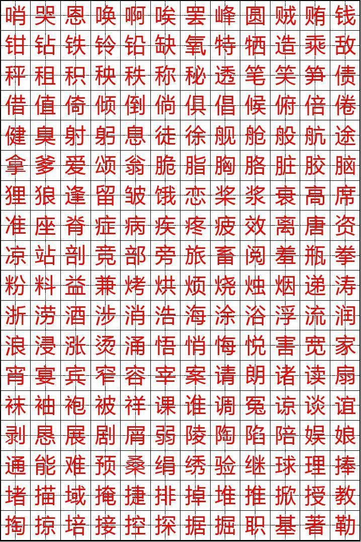 小学生钢笔字帖_小学生硬笔书法字帖(2500个常用字_楷体)