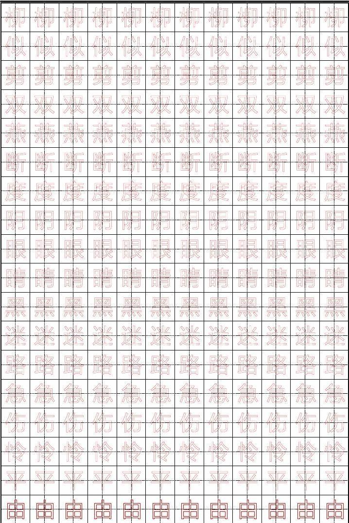 小学生硬笔书法模板_硬笔书法字帖