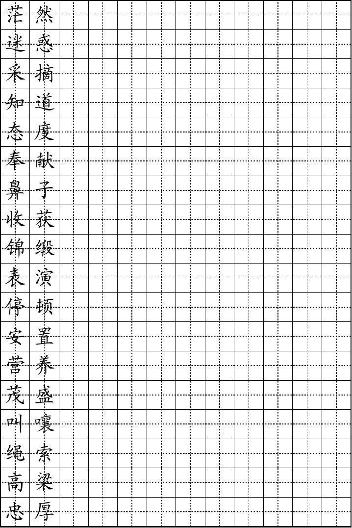 田字格模板 三年级易错字1