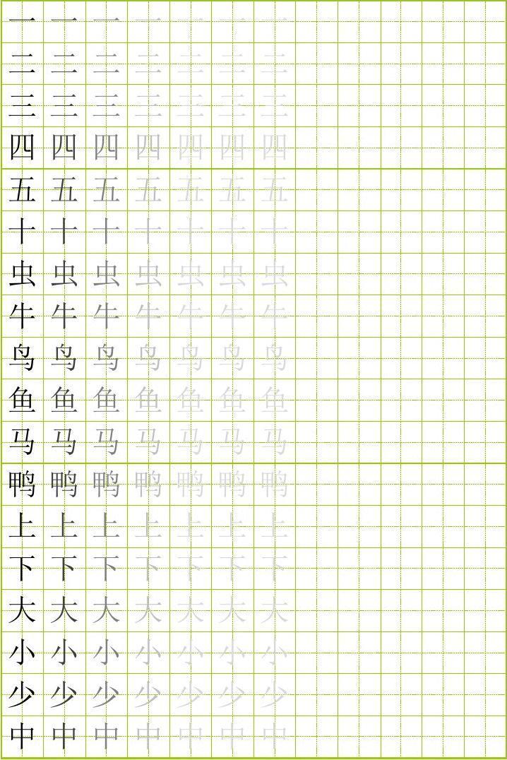 当前第1页) 你可能喜欢 幼儿描红一年级字表158字 田字格描红字帖图片