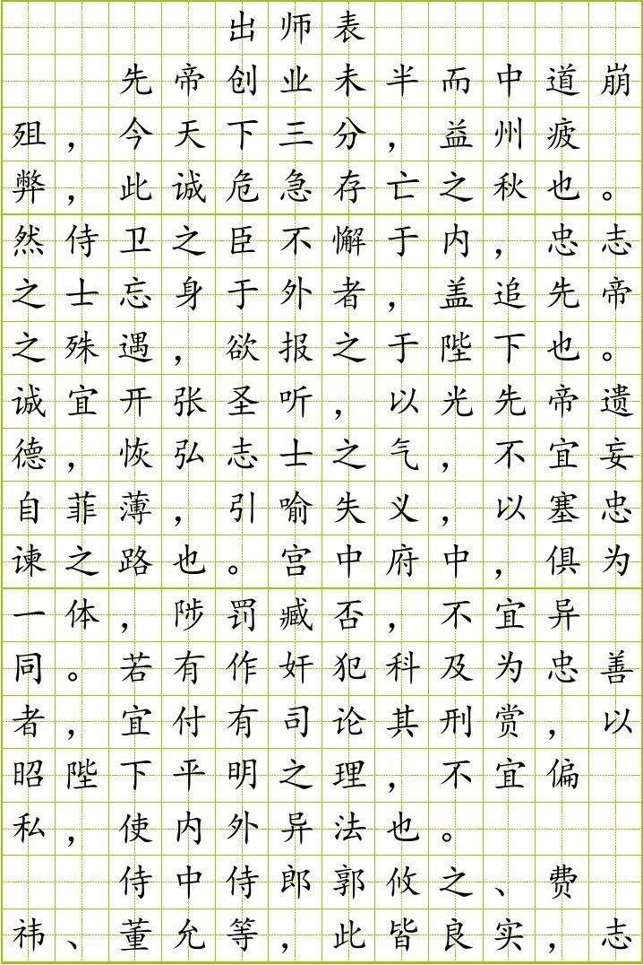 硬笔书法字帖图片