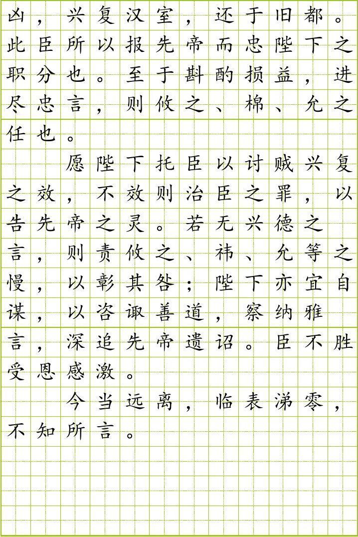 当前第4页) 你可能喜欢 王羲之兰亭序 田英章钢笔行书字帖 小学生硬笔图片
