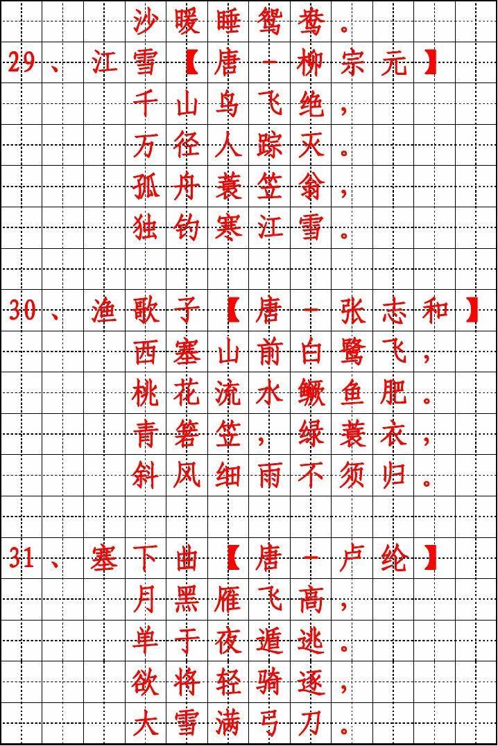 小学生必背试题70首年级(古诗)小学二字帖楷书中期图片