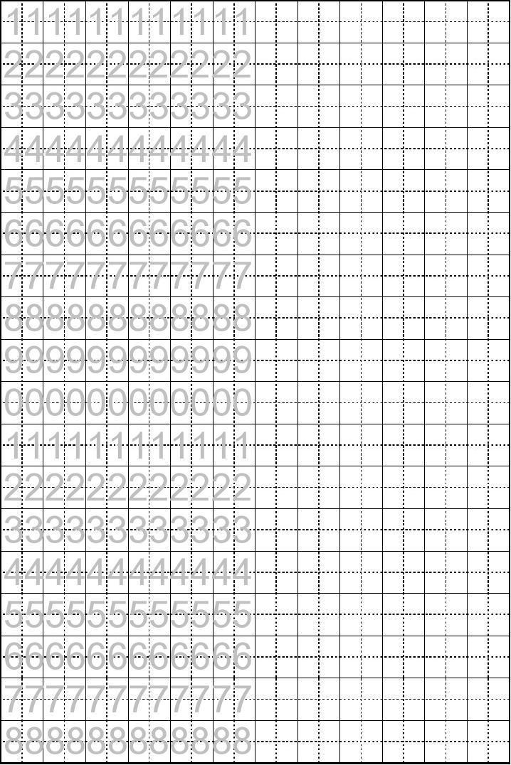 数字0-9手写体描红图片