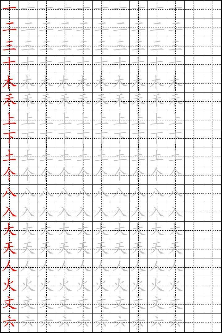 生字表二练字田字格诸暨市海浪室内设计装潢图片