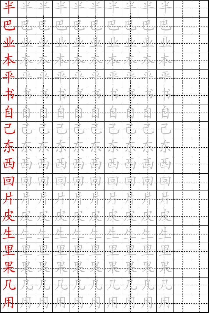 生字表二练字田字格设计窗飘书桌图片