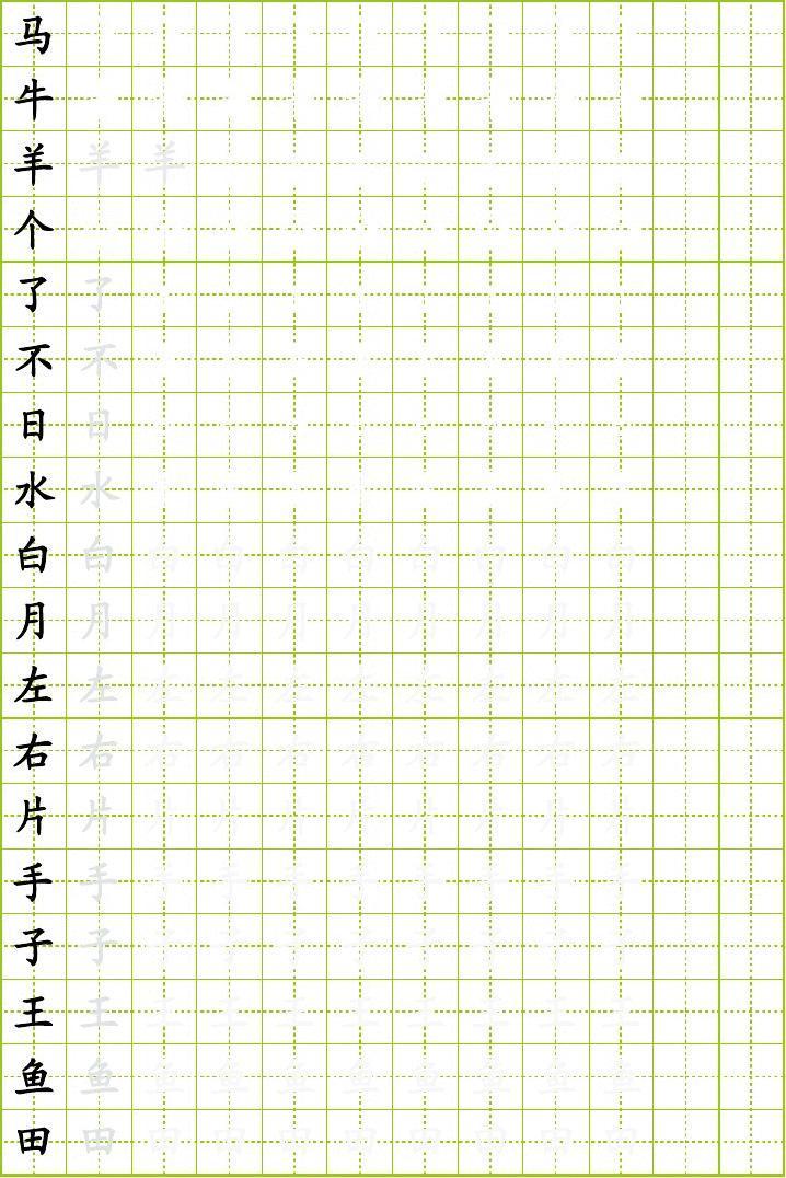 学前宝宝练字田字格浪漫合肥设计图片