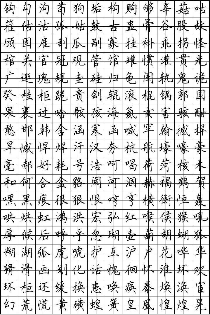 楷书钢笔字帖图片