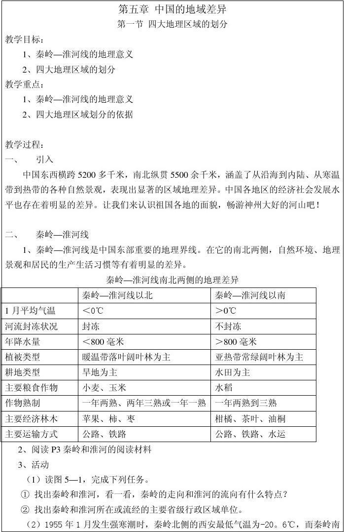 最新湘教版八年级地理下册教案