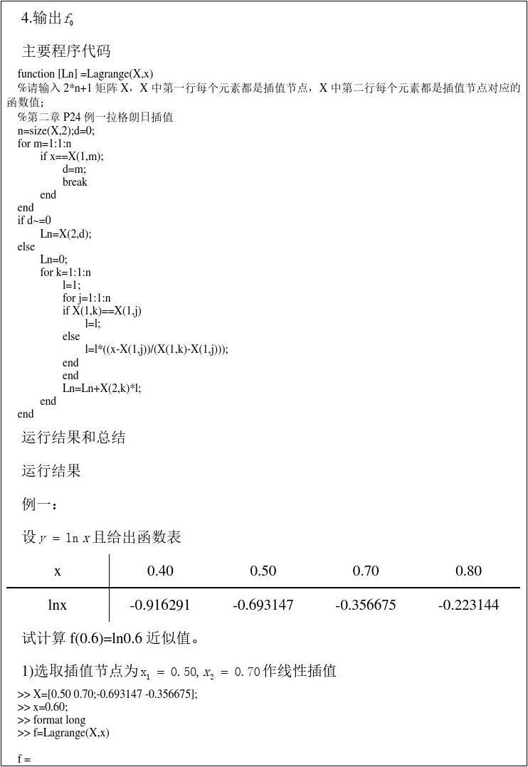 2010年成考英语试题_数值分析实验报告Lagrange插值法_文档下载