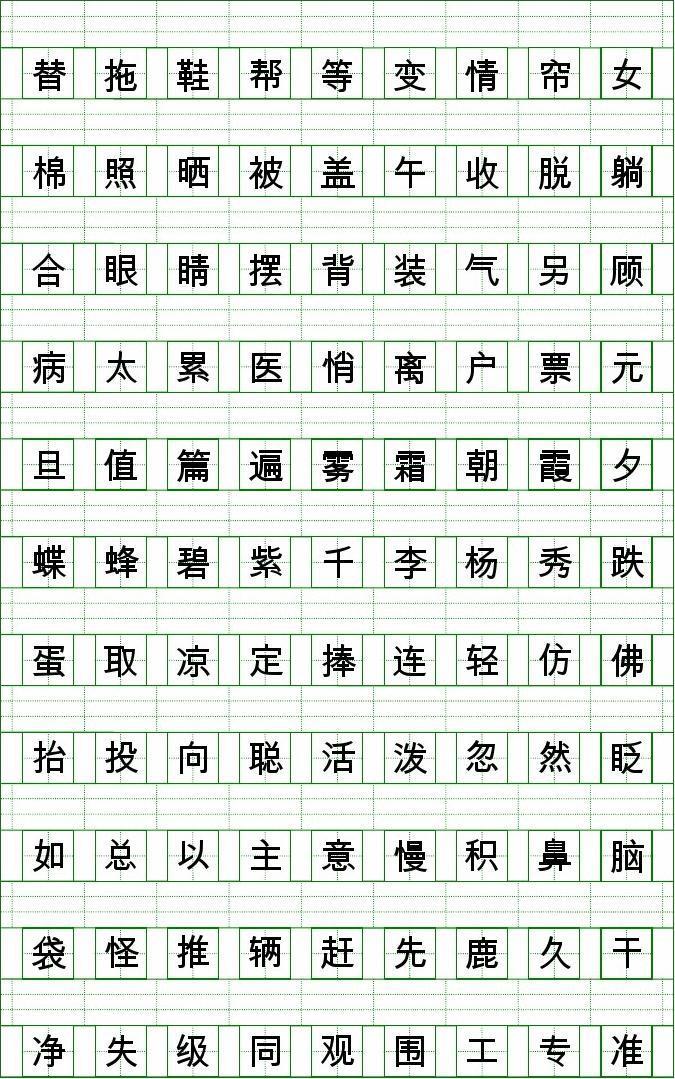 人教版一年级语文下册生字表(一)(二)田字拼音格式练习分解答案图片