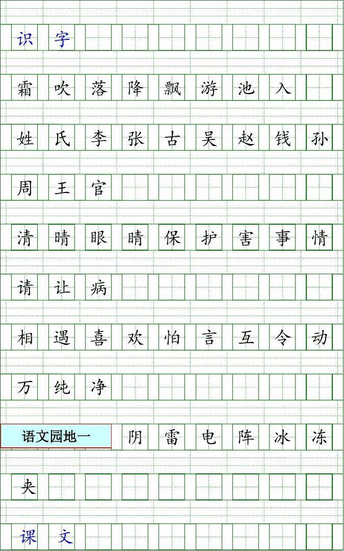 2017-3-10一年级语文上册生字表(下册)注音练习 (1)答案图片
