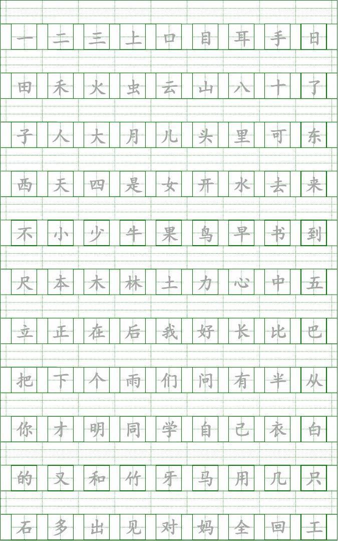 部编版一年级上册语文(写字表)注音练习答案图片