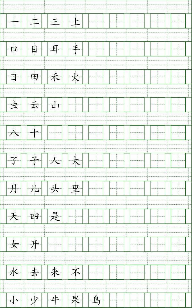 2016人教版一年级语文上写字表注音练习答案图片