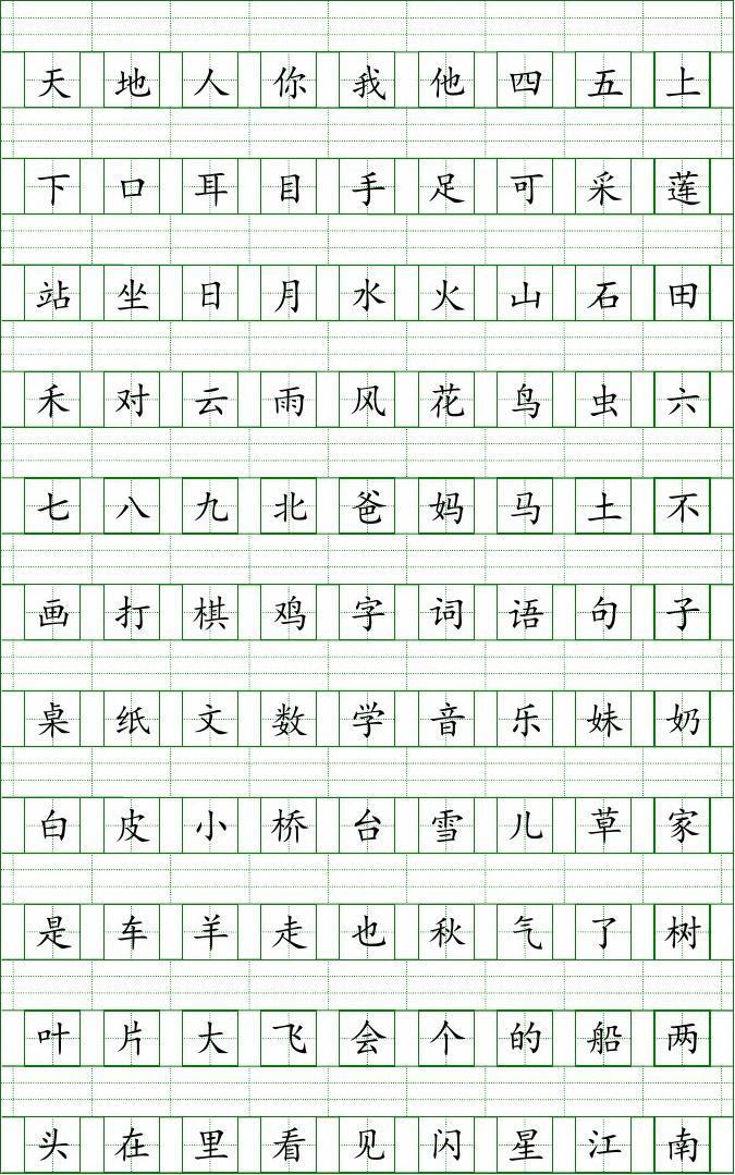 2016一年级生字注拼音表写字表图片