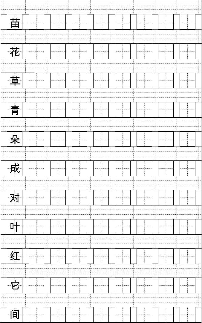 s版一年级语文下册带有拼音的田字格式生字表(1)图片