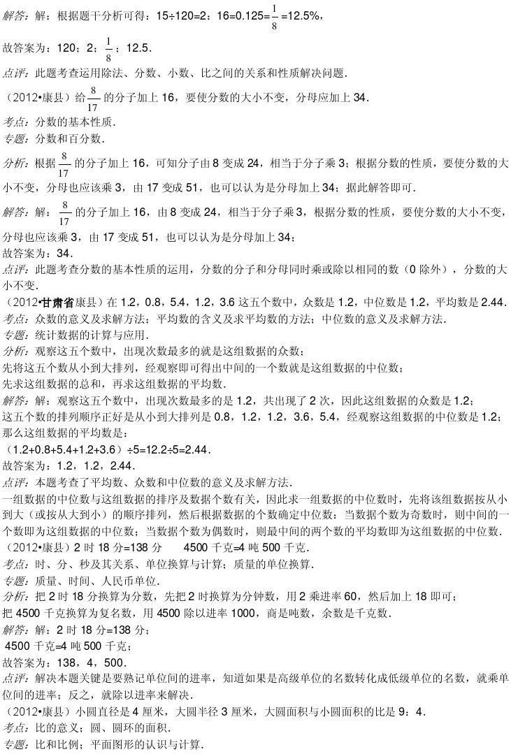 2012年甘肃省陇南市康县小学年级报名数学一试卷一小学毕业条件图片