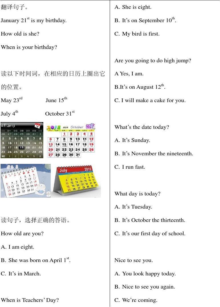 新北京版三年级上Unit3 测试题