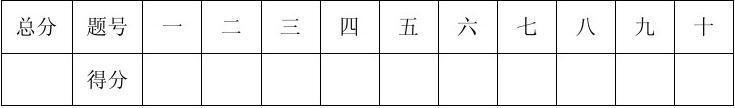 实用写作试卷B杨蕾