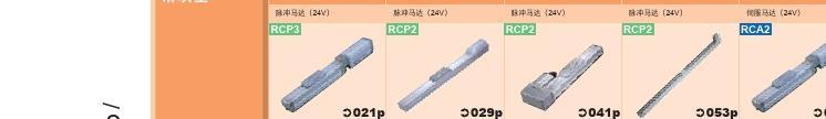iai电缸全系列及用途