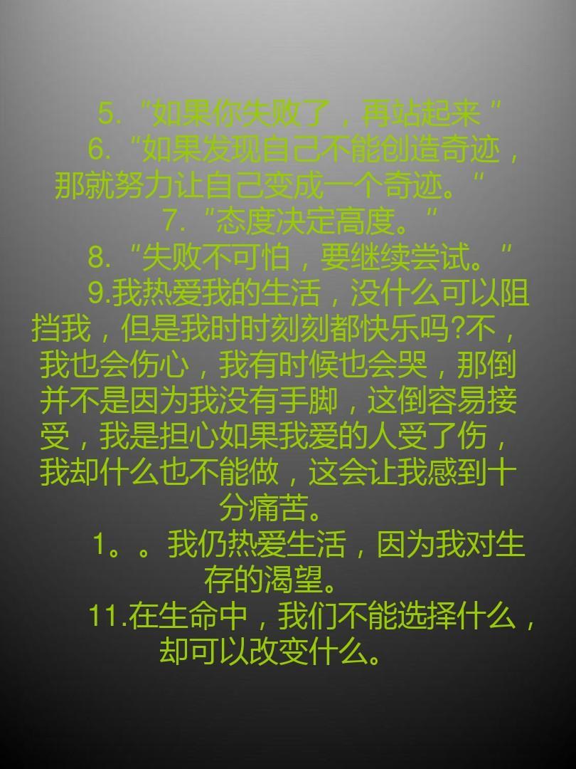 尼克胡哲励志故事ppt图片