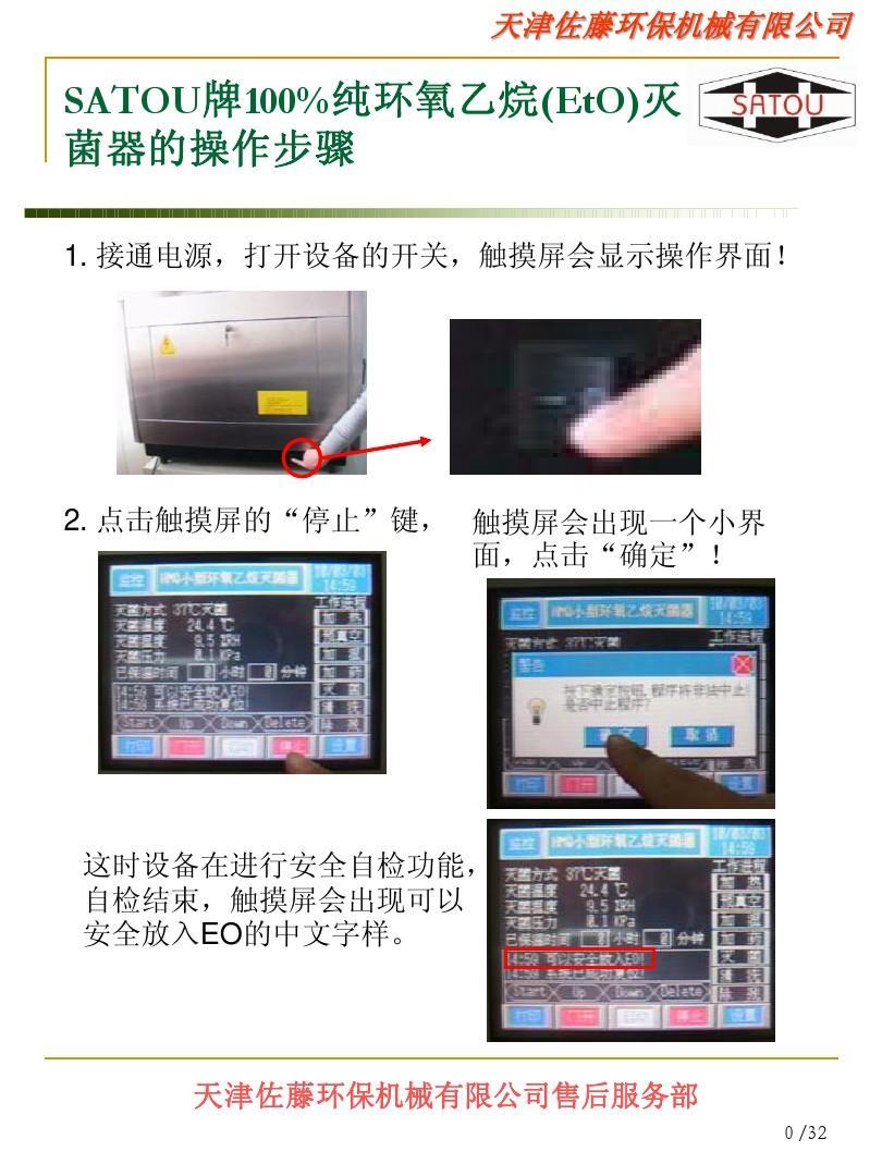 SATOU纯环氧乙烷灭菌器使用操作步骤PPT