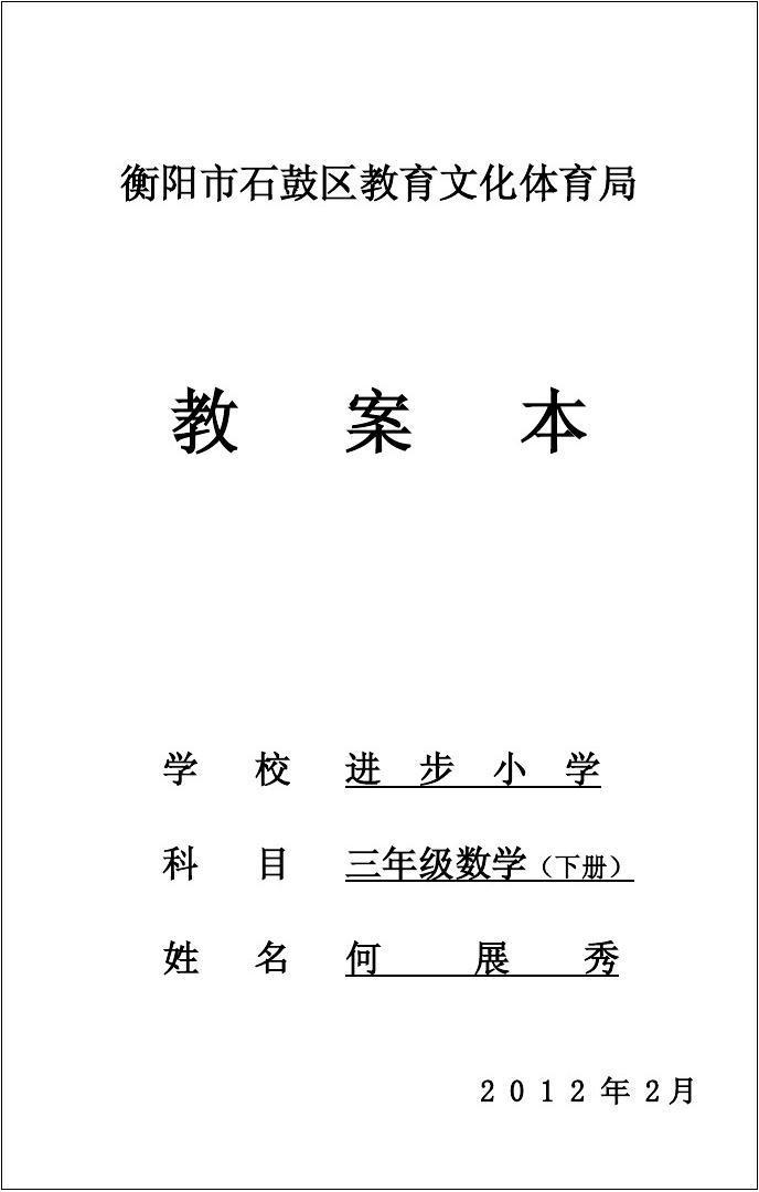 三年级下册数学教案(2012.2)图片