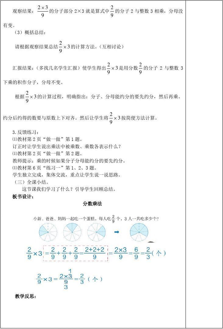 六教案上册数学第一表格《乘法教案》数学(分数版)年级小学教学设计单元遛狗遛猴中班图片