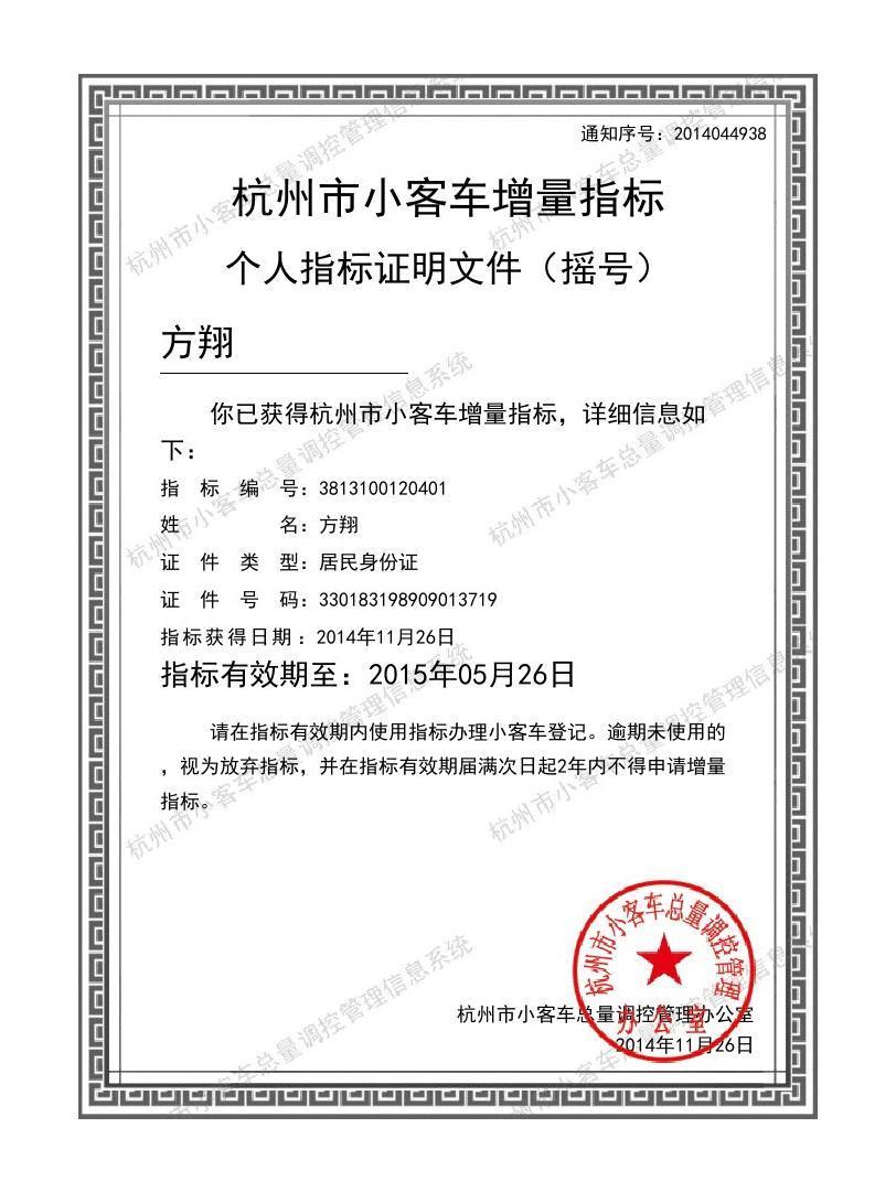 指标模板 通知序号:2014044938 杭州市小客车增量指标 个人指标证明图片