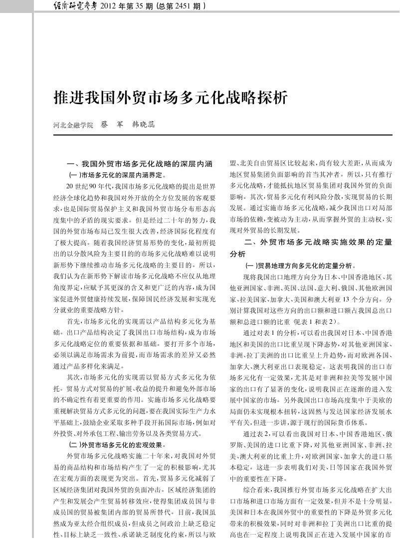 推进我国外贸市场多元化战略探析_蔡军