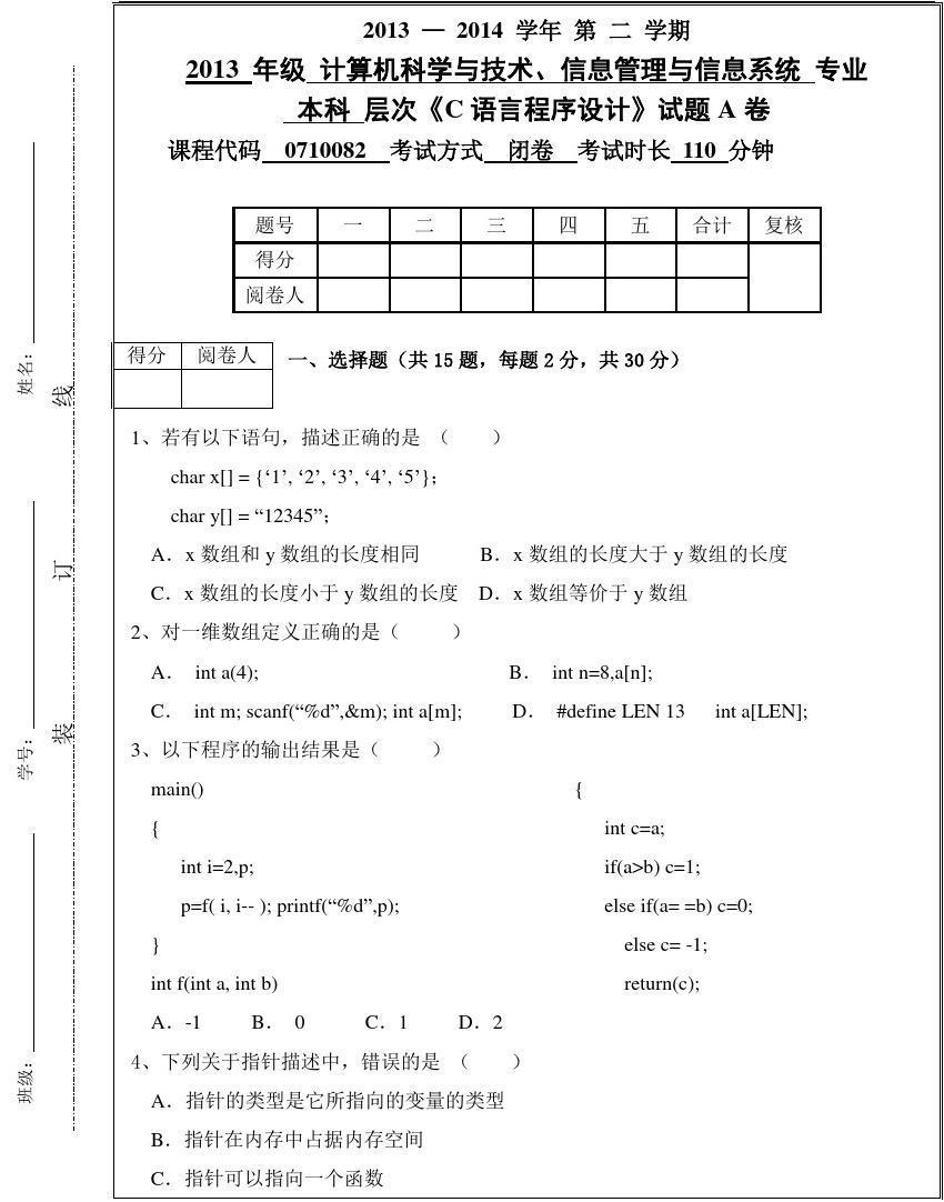 c c程序设计软件_c语言程序设计课程计算器设计报告_c程序设计基础课程期末试卷