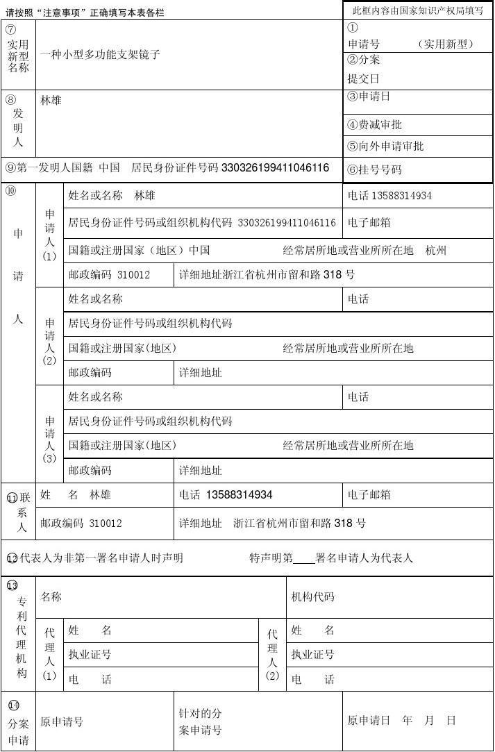 实用新型专利请求书_实用新型专利请求书_文档下载