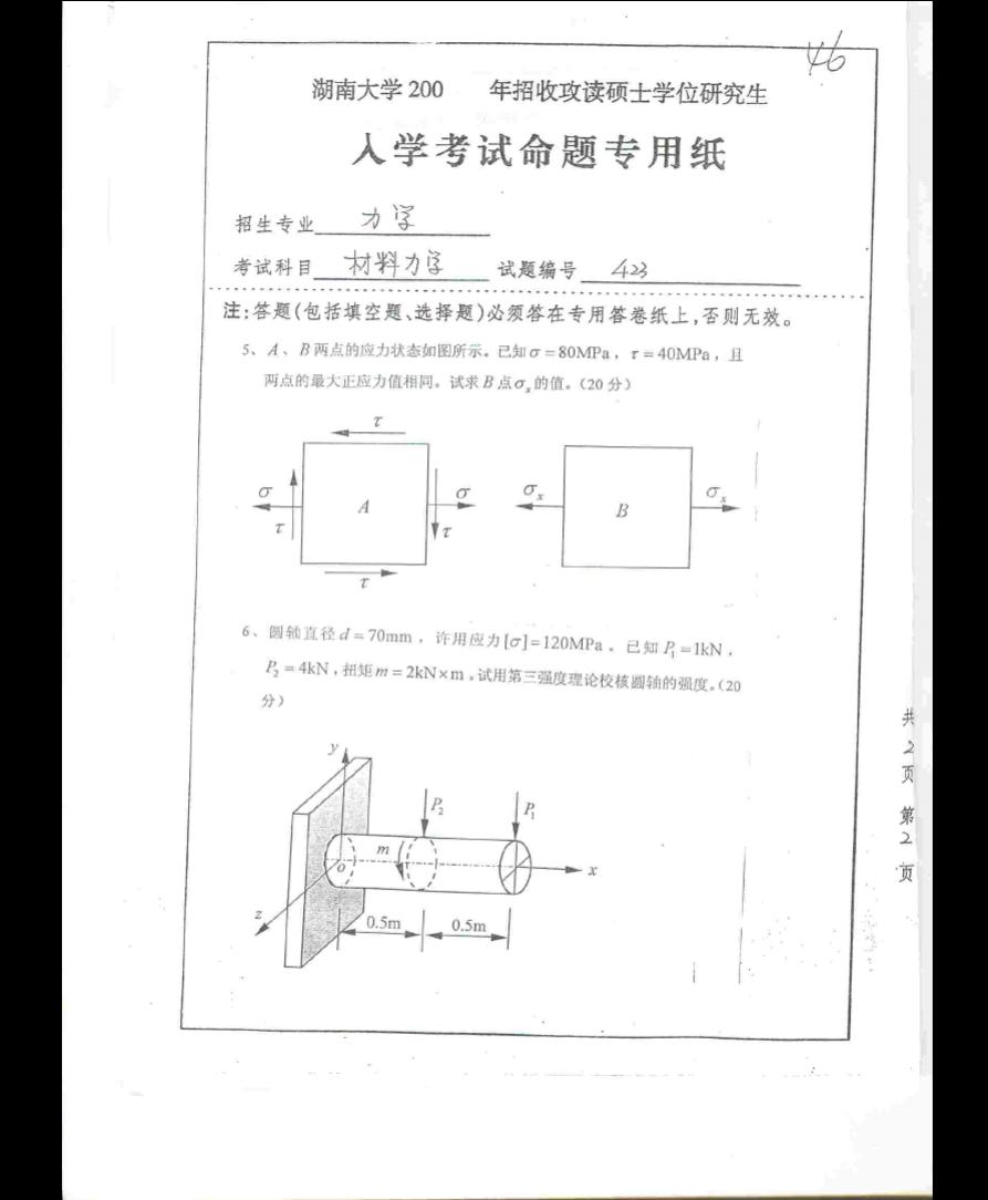 材料力学 高等数学公式 材料力学答案孙训方 材料力学课后习题答案 材图片