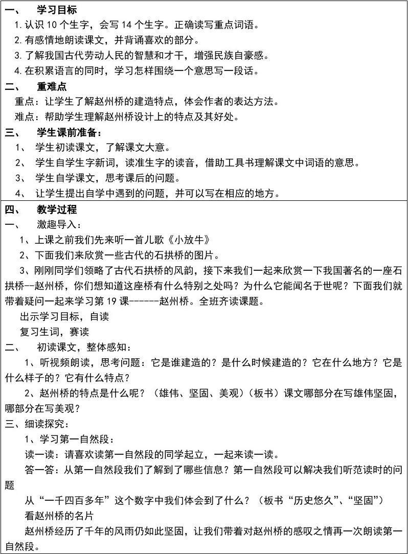 《赵州桥》公开课完整亲自整理教案教学设计图片