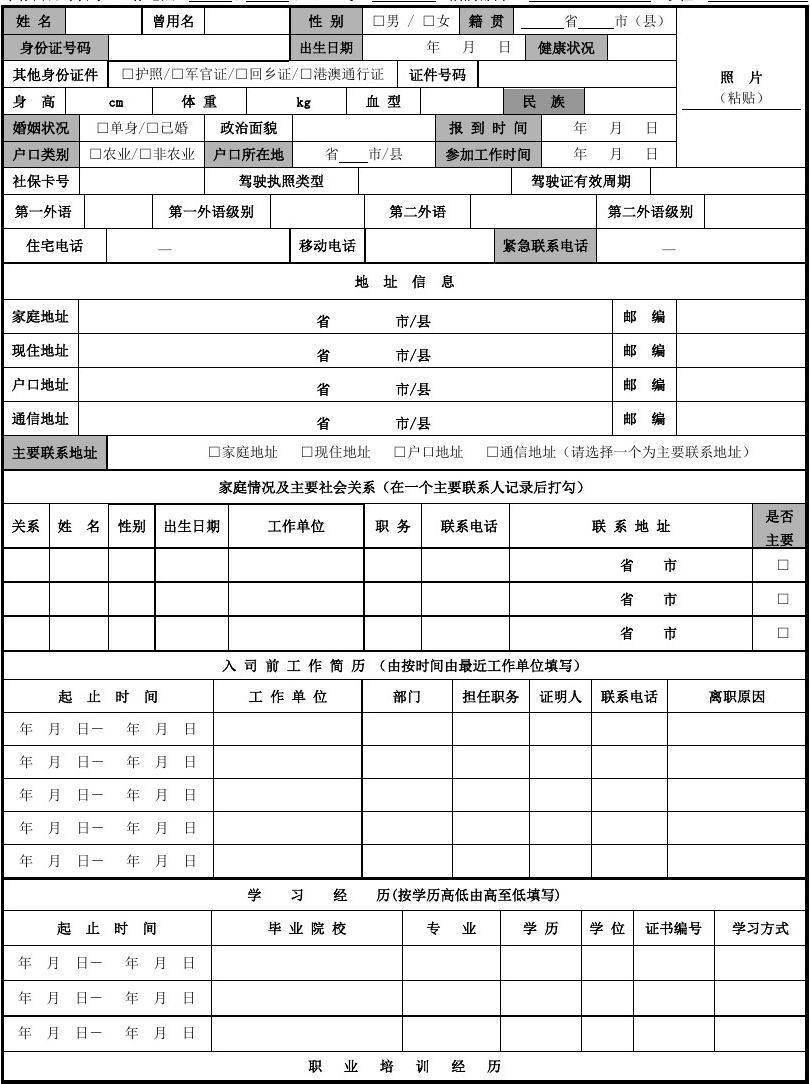 zg-hr-14002应聘入职信息登记表图片