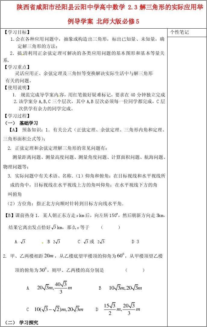 陕西省咸阳市泾阳县云阳中学高中数学 2.3解三角形的实际应用举例导学案 北师大版必修5