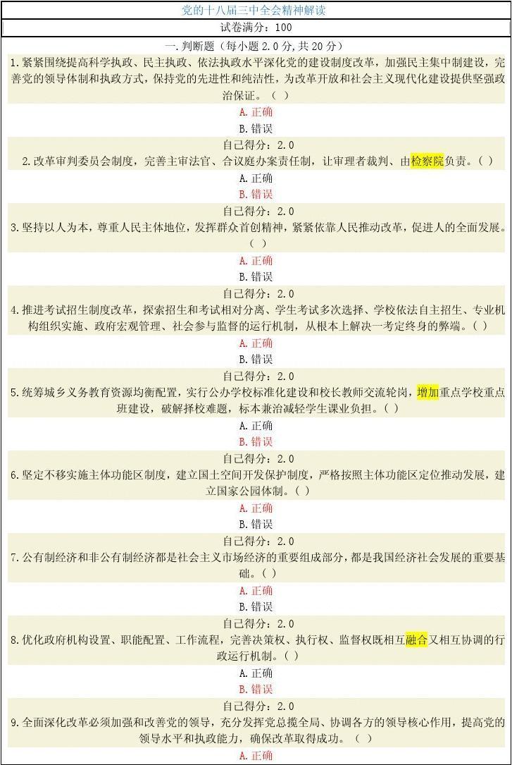 2014年广西公务员网上培训试题之党的十八届三中全会精神解读