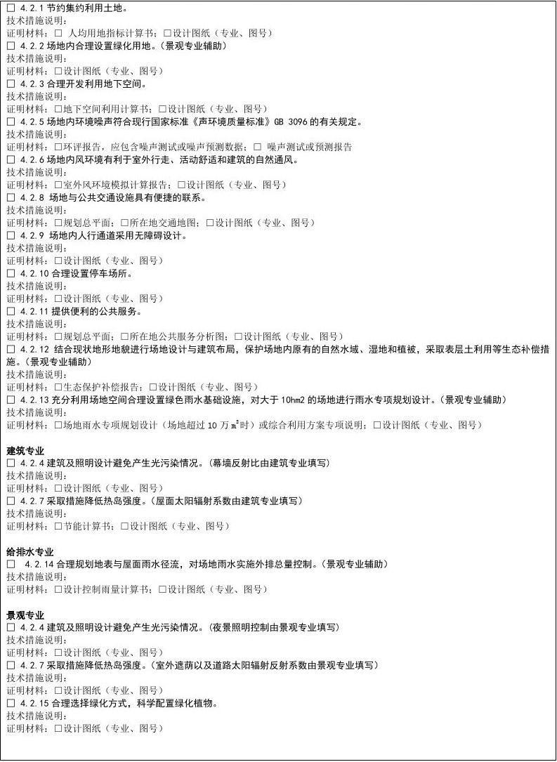 广州市绿色建筑设计说明专篇(2015版)学平面设计培训学校图片