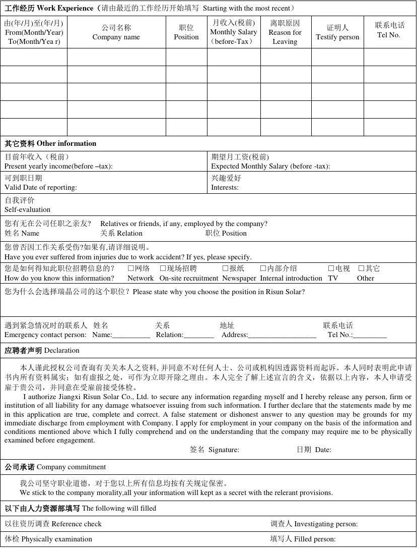 求职申请表(中英文)图片