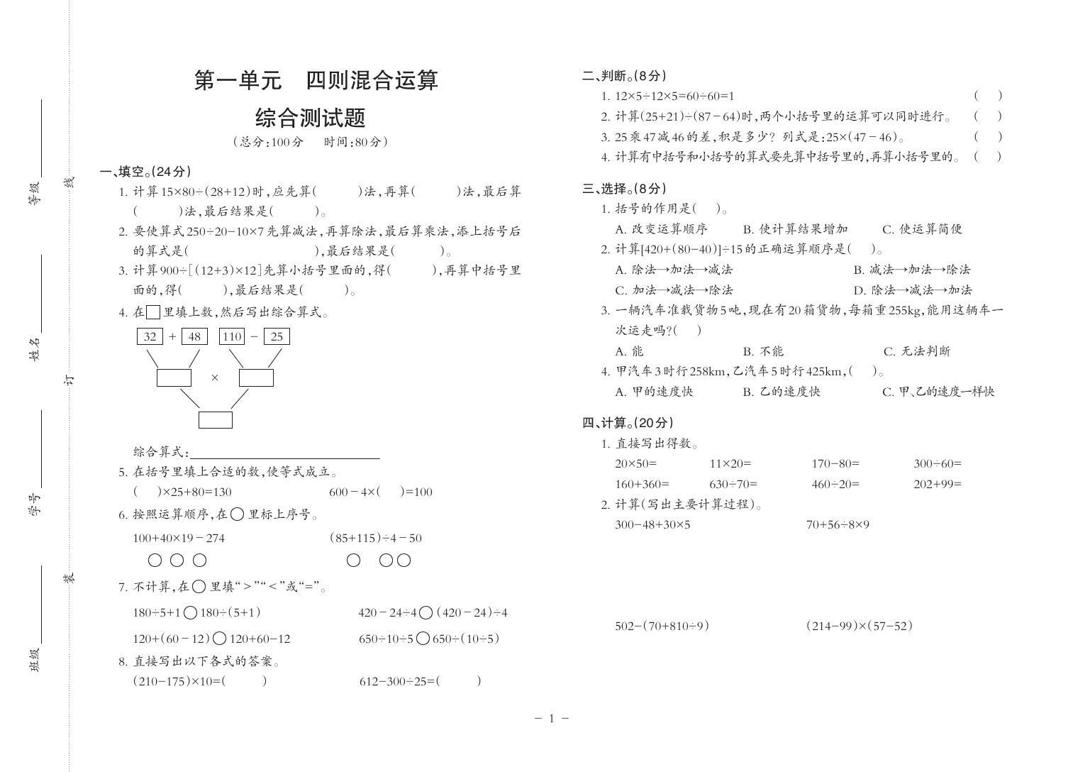 西师版数学四年级下册第一单元测试题[1]