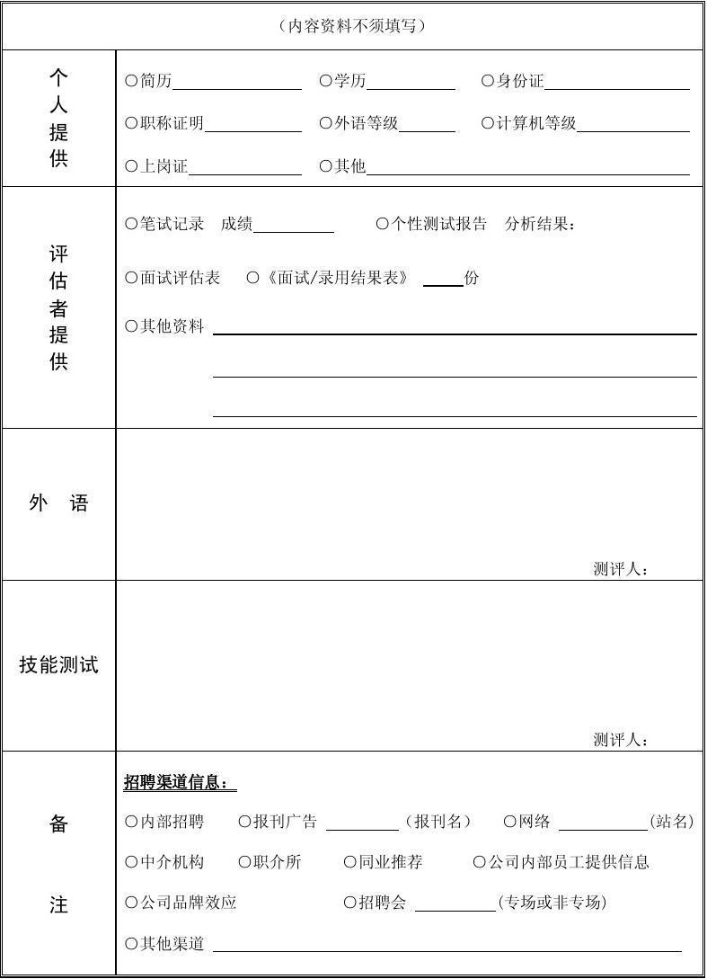 入职申请表 编制:行政人事部 (内容资料不须填写) 个 人 提 供 ○简历图片