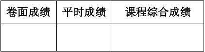 """重庆大学课程论文信息系统模型论文-Microsoft Excel的""""信息系统三大能力""""分析"""