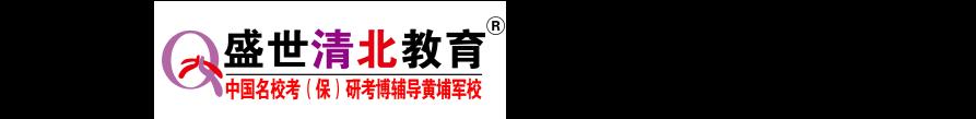 2015年清华大学动力工程强军计划考研院校介绍、专业目录、招生人数、参考书目、历年真题、复试安排