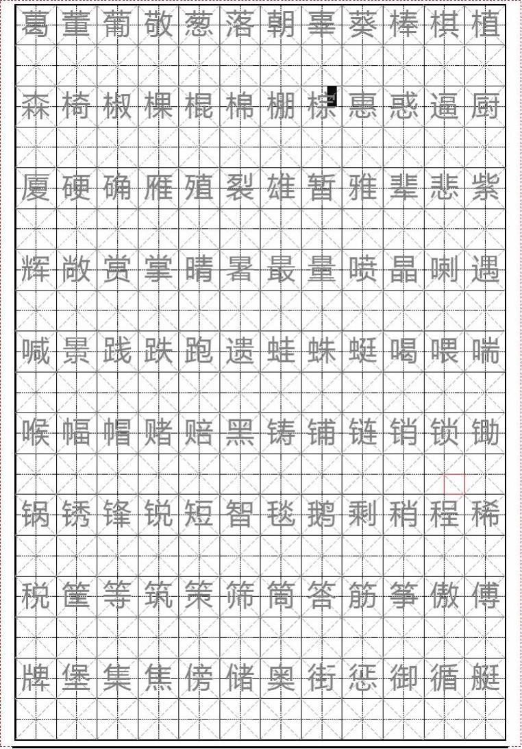 米字格楷体练字canvas图案线条的绘制图片