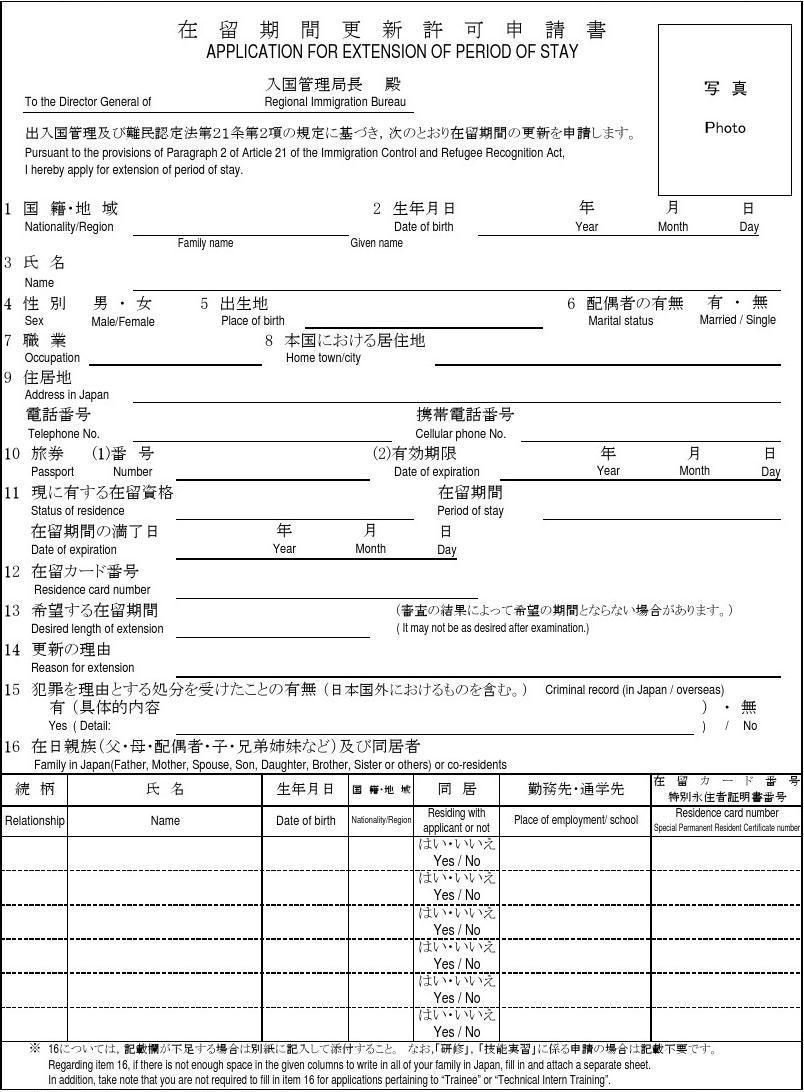 期間 書 申請 更新 在留 許可