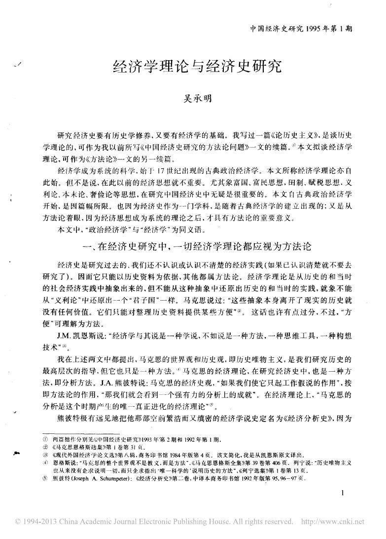 经济学理论与经济史研究_吴承明